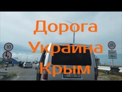 Дорога Украина Крым. Май 2019. Правила прохождения.