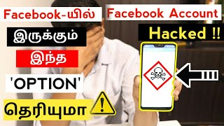 ஜாக்கிரதை உங்கள் Facebook Account Hack செய்தார்களா இந்த Video பாருங்கள்
