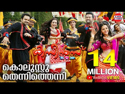 Cousins Malayalam Movie Official Song | Kolussu Thenni Thenn