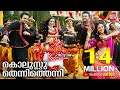 Cousins Malayalam Movie Song Kolussu Thenni Thenni Hd Full Quality