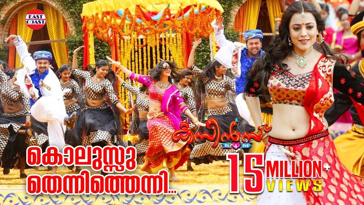 casins malayalam movie mp3 songs