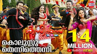 Cousins Malayalam Movie Official Song | Kolussu Thenni Thenni | HD Full Quality thumbnail