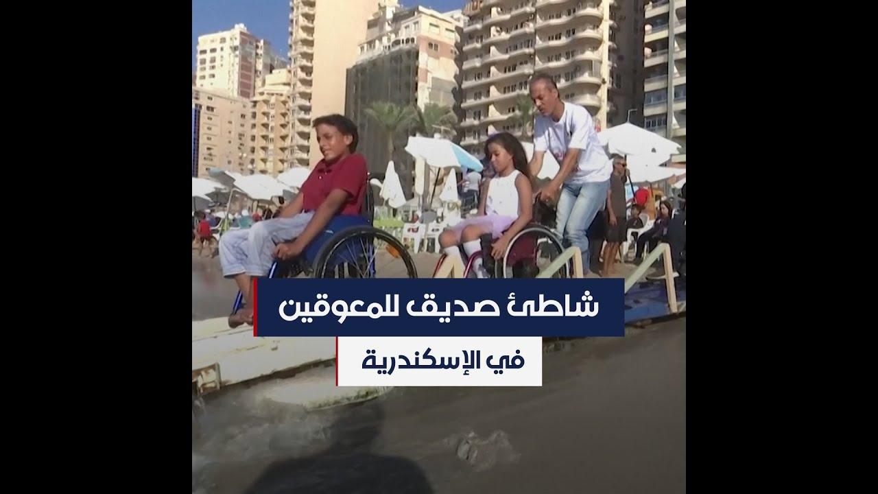 شواطئ عامة صديقة للأشخاص المعوقين في مصر  - 11:54-2021 / 7 / 21