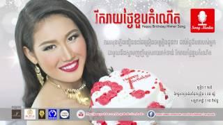រីករាយថ្ងៃខួបកំណើត - Happy Birthday Khmer Song