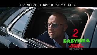 Бабушка легкого поведения 2 - Нагиев, Ревва, Галустян в кинотеатрах Литвы с 25 января