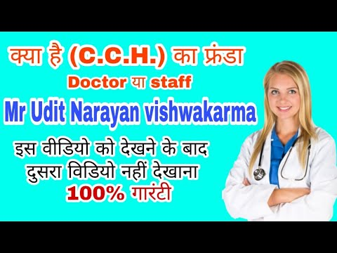C.C.H. cours | Certificate in Community health | CCH course full details | Udit Narayan vishwakarma