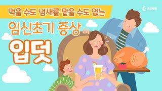 입덧. 먹을 수도 냄새를 맡을 수도 없는 임신 초기 증…