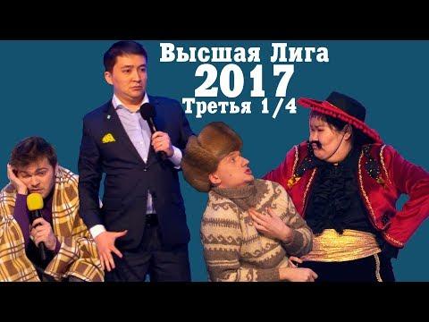 KVN-ОБЗОР ТРЕТЬЯ 1/4 ВЫСШЕЙ ЛИГИ 2017
