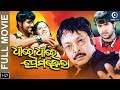 Odia Movie | Dhire Dhire Prema Hela | Sabyasachi | Barsha Priyadarshini video
