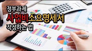 #6 [사업계획서 작성]  정부과제 사업비 비목별소요명세 어떻게 작성해야 할까