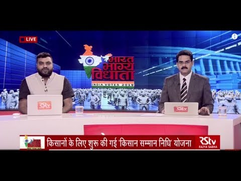 RSTV Special | Lok Sabha polls 2019 | Time - 9 pm to 10 pm