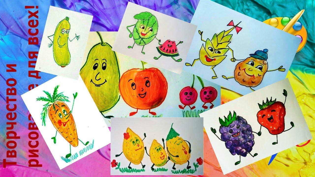 Как нарисовать овощи и фрукты - YouTube