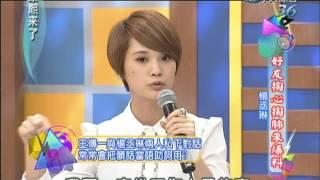 2012.08.28康熙來了完整版 好友掏心掏肺來爆料-楊丞琳
