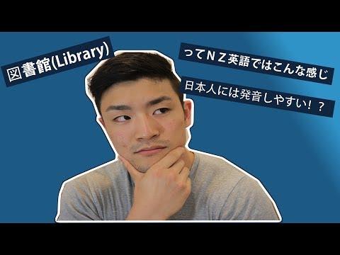 図書館(Library)のNZ英語発音は日本人には言いやすいかも