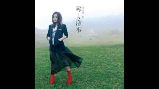 徐佳瑩 / 2014 / 尋人啟事 / 03 / 樹洞的聲音