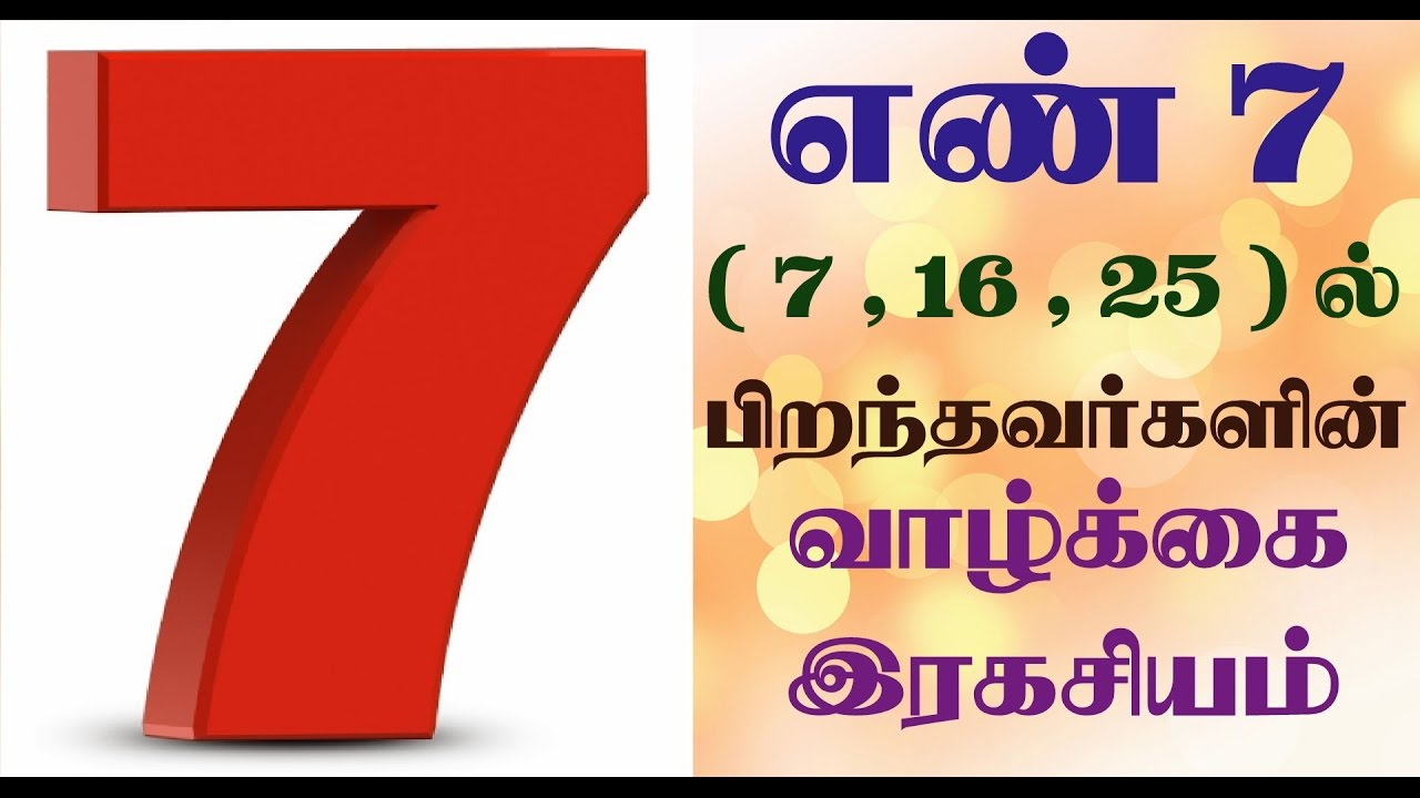 numerology by date of birth 17 october in tamil