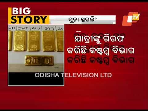 Gold Bars Worth Rs 20 Lakh Seized At Bhubaneswar Airport