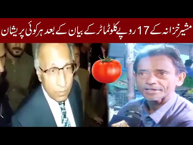 Everyone in Shock after Dr Hafeez Sheikh Tomato price statement