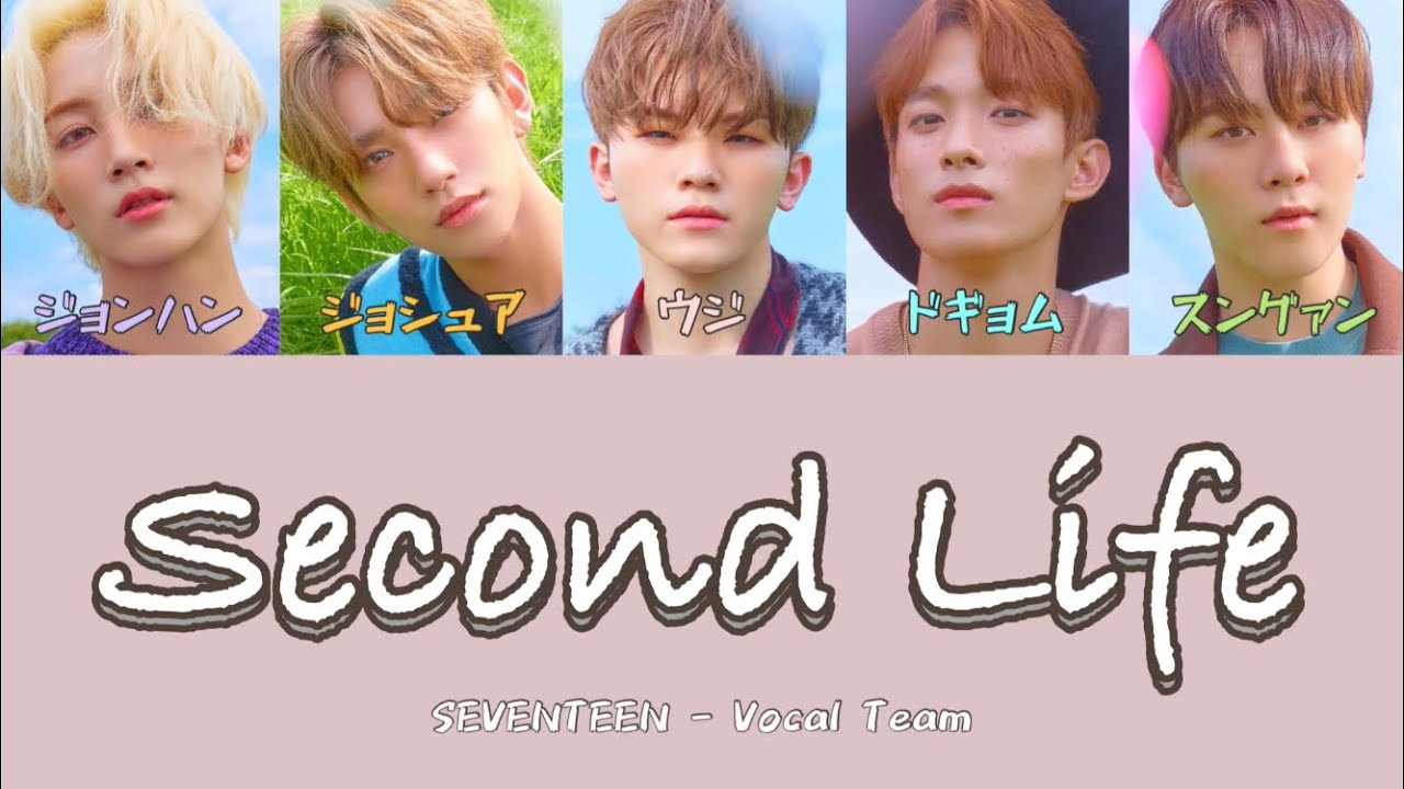 SEVENTEEN(세븐틴) - Second Life【日本語字幕+歌詞+ルビ】 - YouTube
