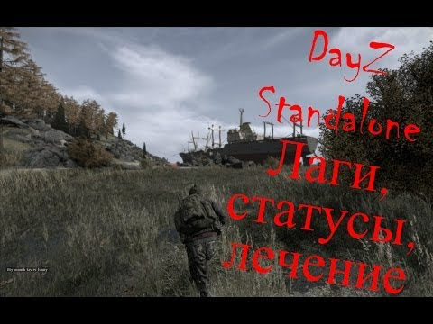 Lets play DayZ Standalone #3 - Лаги, статусы и лечение