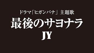 JY/最後のサヨナラ/ドラマ「ヒガンバナ」(堀北真希主演)の 主題歌の紹...