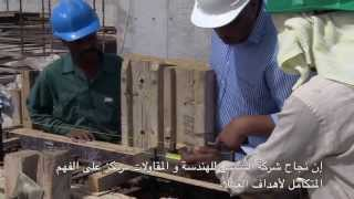 Sun Engineering and Construction Arabic
