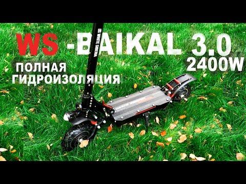 WS-BAIKAL 2400w 3.0 Один из лучших городских электросамокатов! ТЕСТ-ДРАЙВ и Отзыв о самой технике!