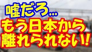 ぜひ、チャンネル登録をお願い致します。 →https://goo.gl/BG0xE7 海外の反応 日本人の時間の正確さは異常!日本の鉄道会社のサービス&神対応に外...