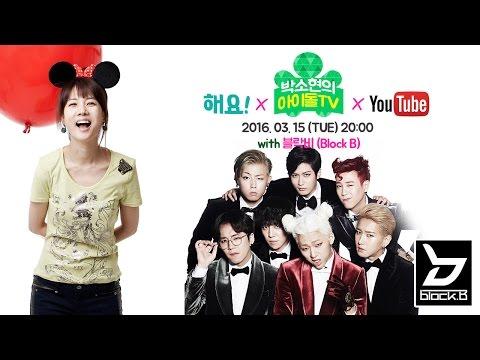 [Live idol TV] 박소현의 아이돌TV Full VOD (with Block B)