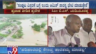 Centre Will Not Discriminate In Distributing Flood Relief Funds To Karnataka; CM Yeddyurappa