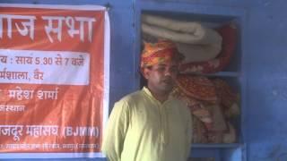 bjmm vair bharatpur 3