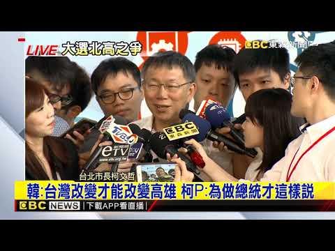 最新》韓:台灣改變才能改變高雄 柯P:為做總統才這樣說