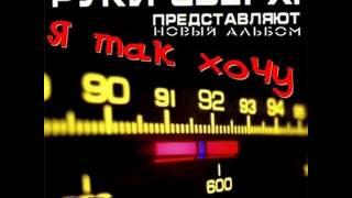 Alex Guzhov - Я так хочу