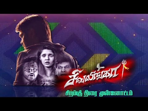 Thumbnail: Raghava Lawrence and Sivalinga Team - Exclusive Interview | Pongal Special | Kalaignar TV