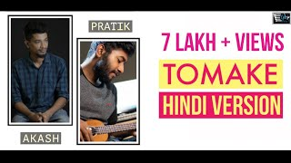 tomake-hindi-version-pratik-ft-akash-parineeta-arko