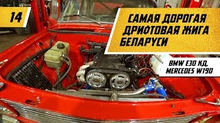 Самая дорогая дрифтовая жига Беларуси, BMW e30 колхозный дрифт, Mercedes w190 - Racingby влог epXIV