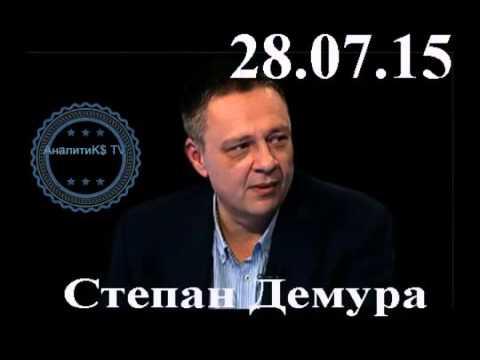 Степан Демура Доллар по 62 рубля. Прогнозы на август. Новости (28.07.15)