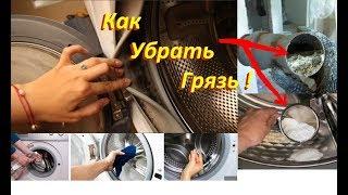 Как почистить стиральную машину от запаха и грязи(, 2016-12-15T06:52:38.000Z)