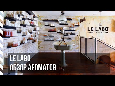 Le Labo - обзор ароматов (Oud 27, Bergamote 22, The Noire 29, Santal 33, Rose 31,  Patchouli 24)