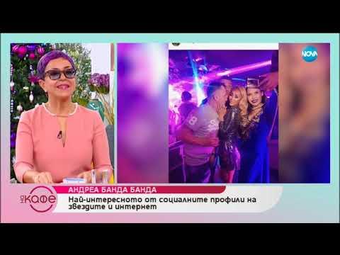 Андреа Банда Банда - Най-интересното от социалните профили на звездите и интернет (12.12.2018)