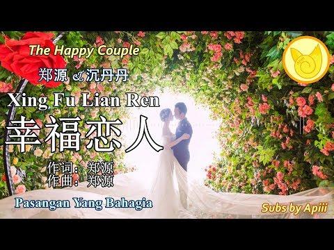 Zheng Yuan 郑源 & Chen Dan Dan 沉丹丹 - Xing Fu Lian Ren 幸福恋人【The Happy Couple/ Pasangan Yang Bahagia】