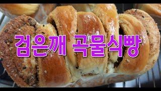 부드러운 검은깨 곡물식빵