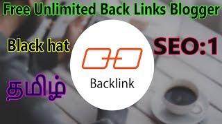 Black hat SEO in Tamil Back links tricks and Tips in Tamil SEO#1