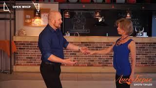 Open Whip // West Coast Swing. Обучающее видео - Урок №22