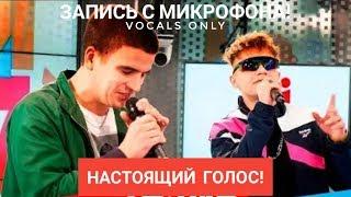Голос с микрофона: Элджей & Feduk - Розовое вино (Голый голос)