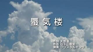 クリキンの2ndシングル、ご存知「蜃気楼」です。 当時、化粧品のTV CMに...