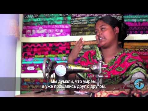 Бангладеш: как не допустить повторения трагедии «Рана Плаза»