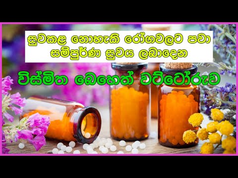 Clinic discussion on homeopathic remedies by doctor Jeevani Hasantha