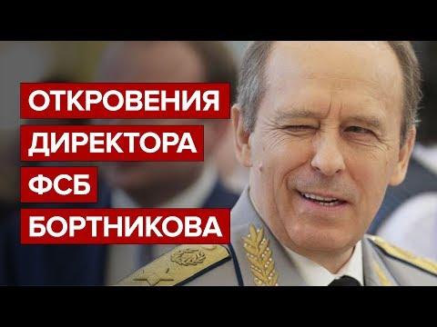 Откровения директора ФСБ