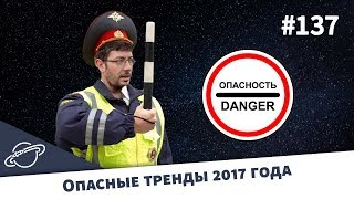 Опасные тренды в дизайне 2017 года — Суровый веб #137
